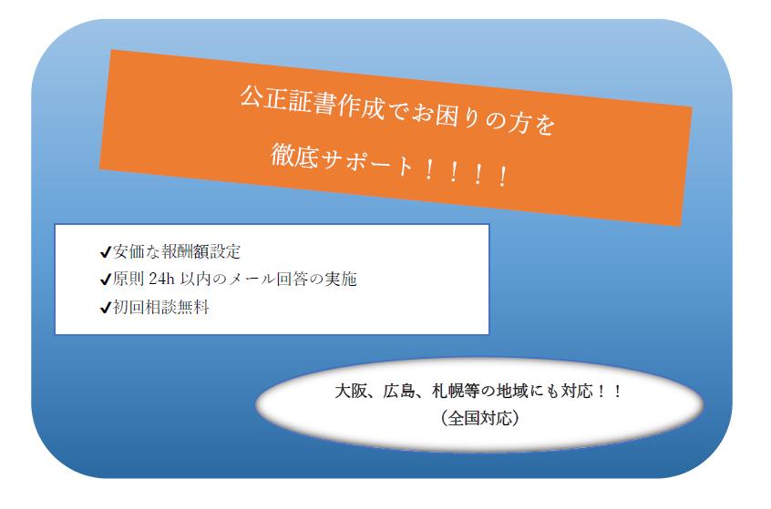 公正証書作成@新宿